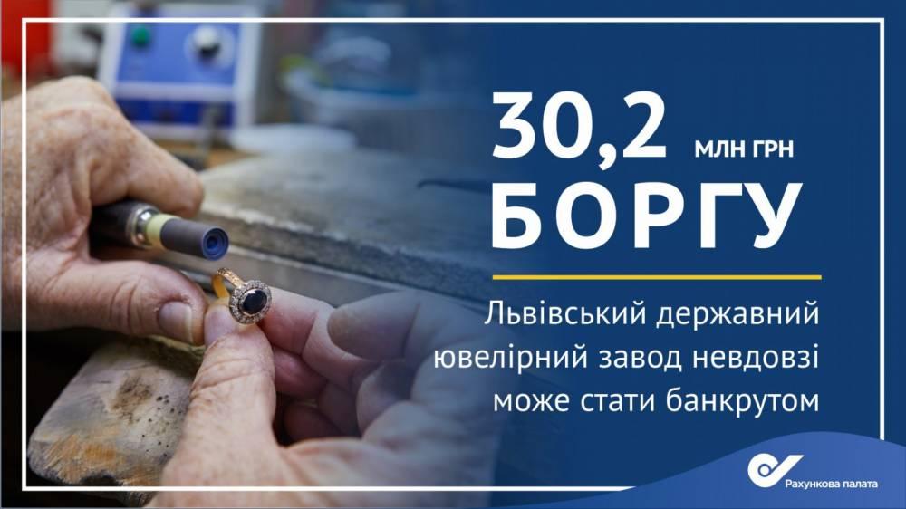 Львовский государственный ювелирный завод оказался на грани банкротства