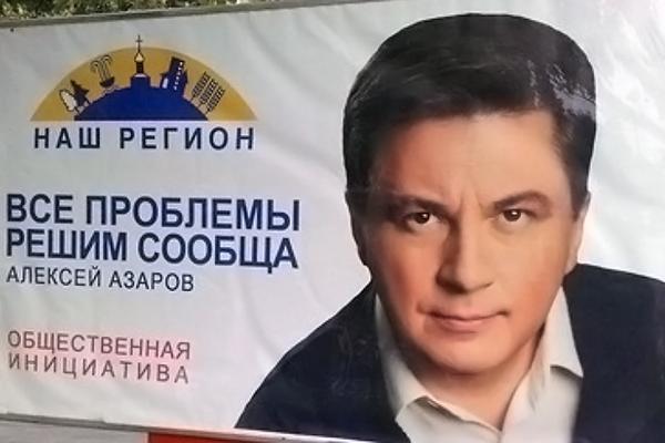 Сына Азарова будут судить в Италии за коррупционное назначение Клюева