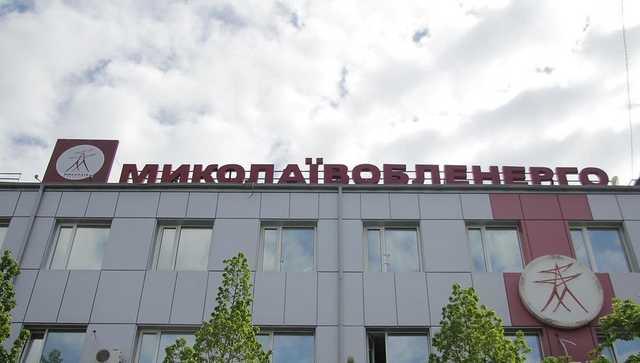 В «Николаевоблэнерго» не экономят на выплатах подрядчикам и скрывают зарплату руководства