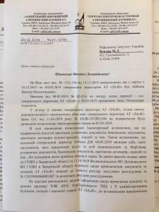 Колишній директор ЗАлК, незаконно продав Кропачовим частина заводу, втік разом з документами