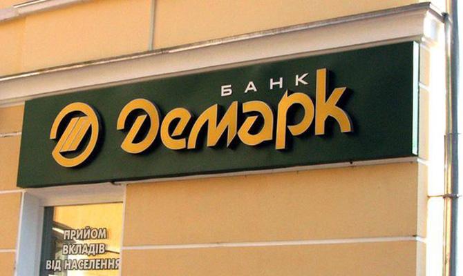 В Украине ликвидировали банк «Демарк»