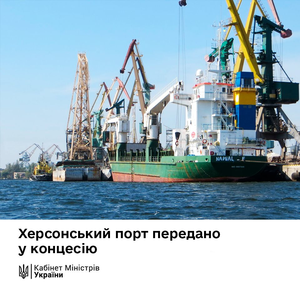 Херсонский порт отдали в концессию украинской компании