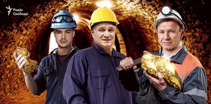 Окружение Авакова с нарушением процедур получило спецразрешения на добычу золота
