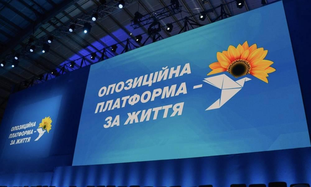 Депутаты от «ОПЗЖ» продолжают обогащаться за счет инвестфонда «Генезис»