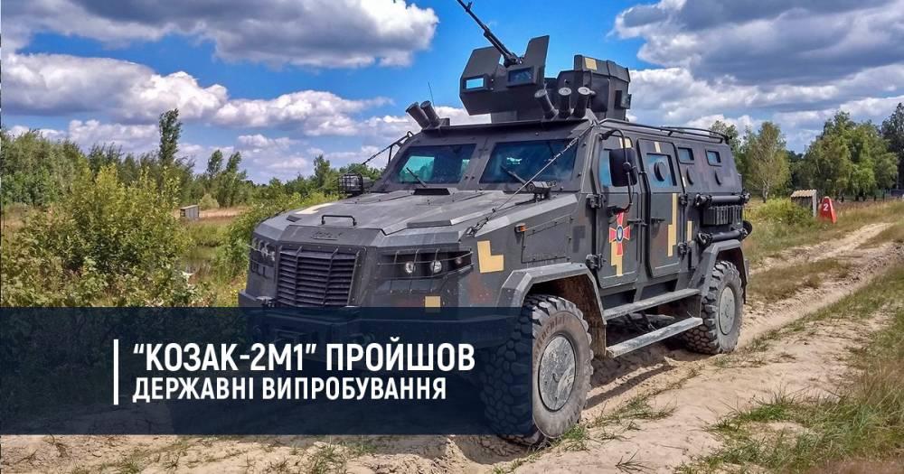Минобороны планирует закупить боевые бронемашины «Козак-2М1»