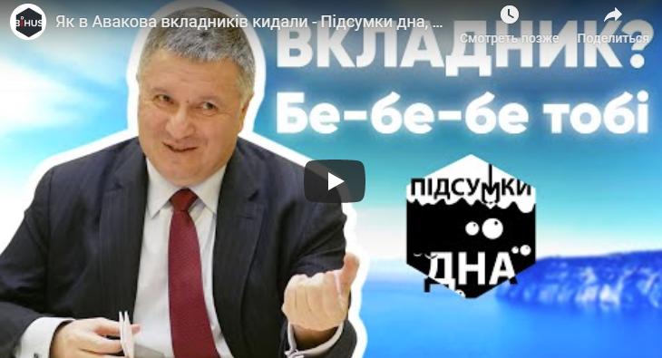 Сын Авакова стал владельцем фирмы, где «спрятали» недвижимость банка «Базис» от вкладчиков