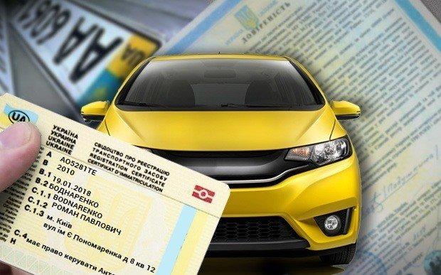 В Украине изменилась ставка сбора с регистрации авто