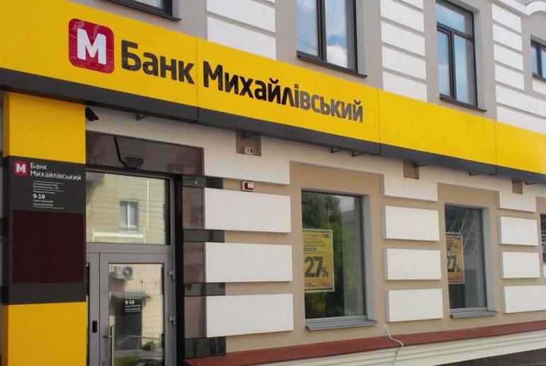 В ГБР вновь занялись схемой  разворовывания средств банка «Михайловский»