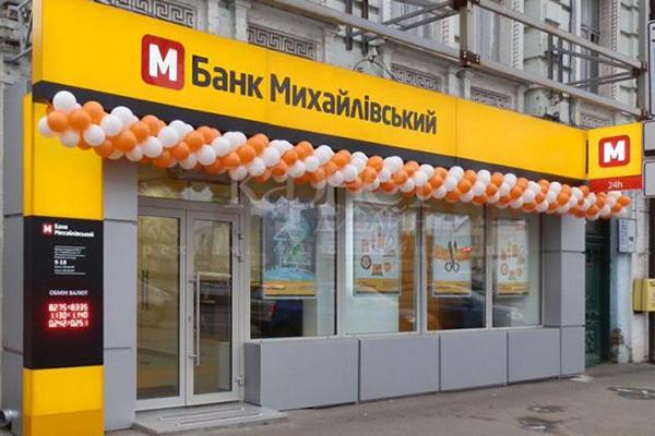 Экс-главе банка «Михайловский» вручили новое подозрение в незаконной выдаче кредитов