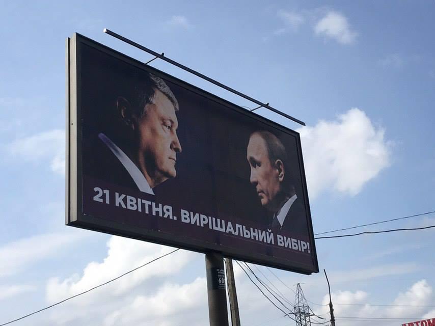 В Херсоне фирма, связанная с СБУ, нелегально устанавливала билборды