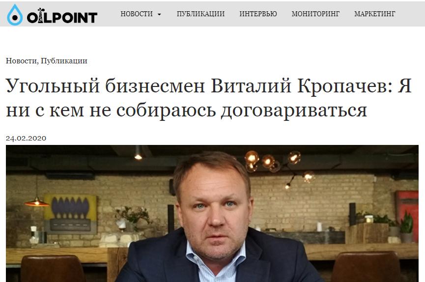 Исповедь банкрота: угольный бизнесмен Кропачев заискивает перед Коломойским