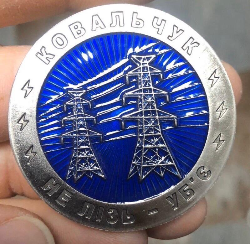 Не лезь — убьет: «Укрэнерго» заказало памятные монеты с портретом Ковальчука