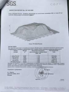 У НКРЕКУ допомагали нелегального бізнесу Кононенко-Шкрібляка, завищуючи норми витрати вугілля для списання надлишків