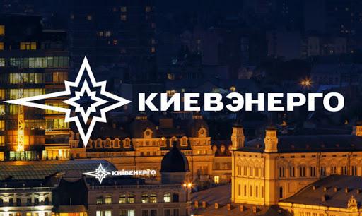 Суд признал банкротом «Киевэнерго» Ахметова