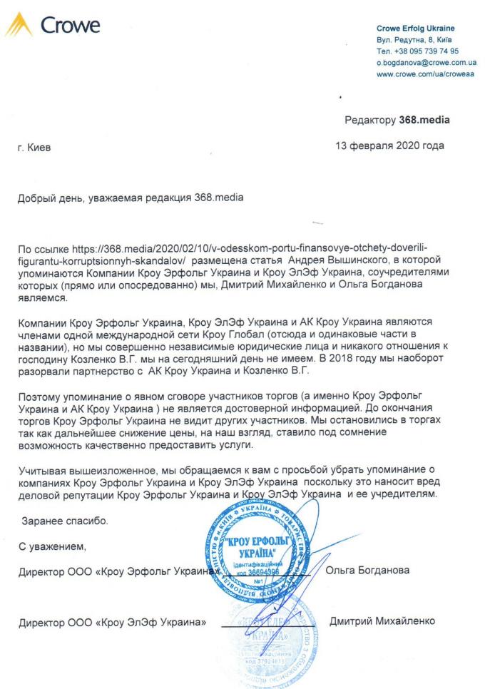 Череда збігів: учасник сумнівної тендера Одеського порту заявляє, що змови не було