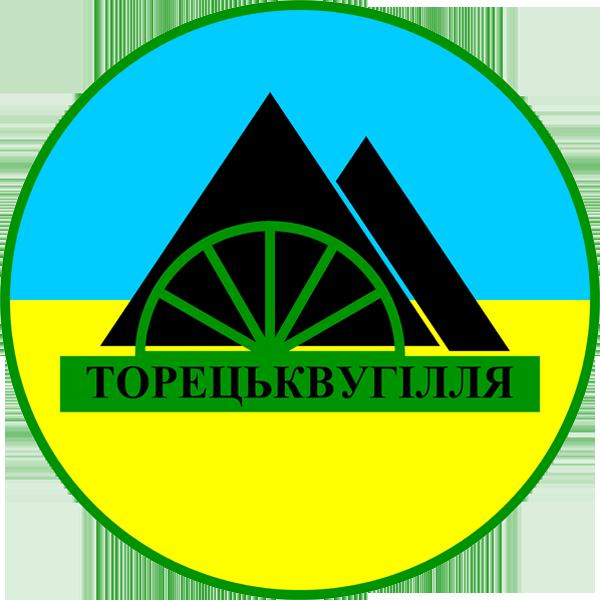 «Торецкуголь» заказал углеобогащение на более 35 млн гривен фирме Орлова