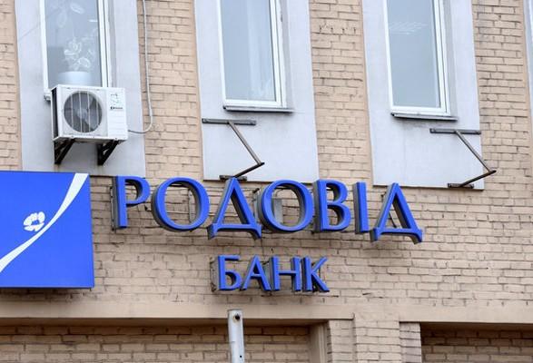 ФГВФЛ выставил на продажу иконы обанкротившегося «Родовид Банка»