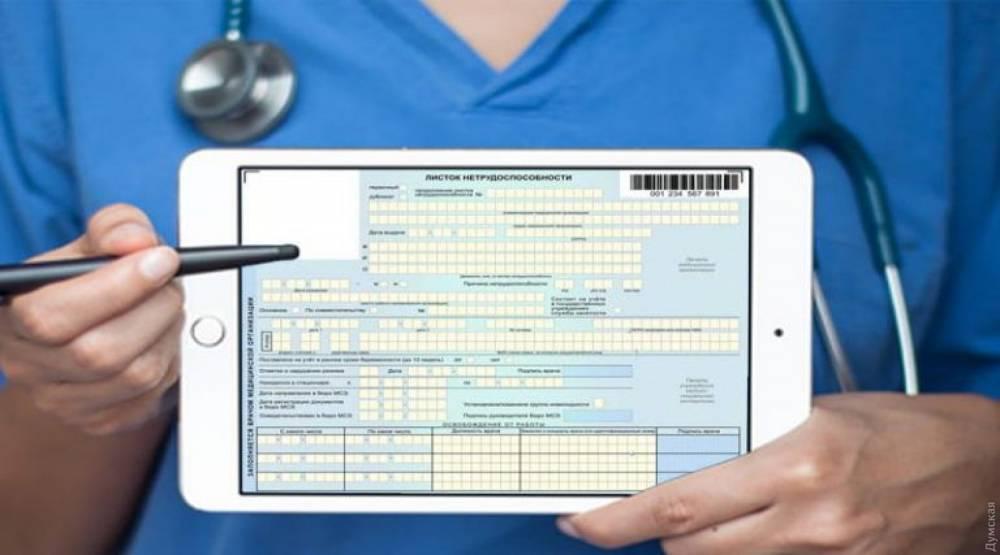 С апреля в Украине заработает система электронных больничных