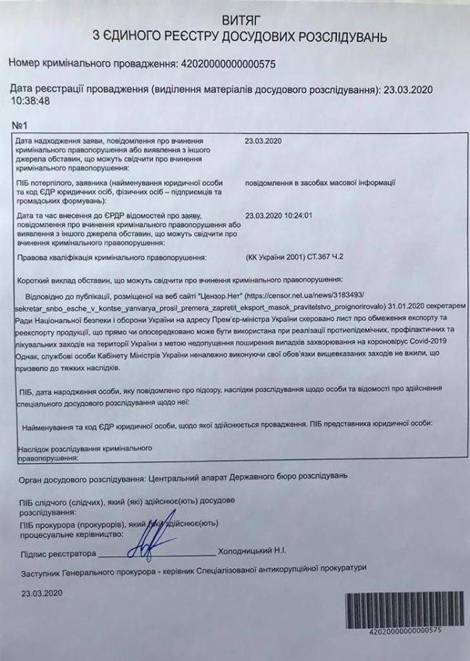 Холодницкий зарегистрировал уголовное производство против правительство Гончарука