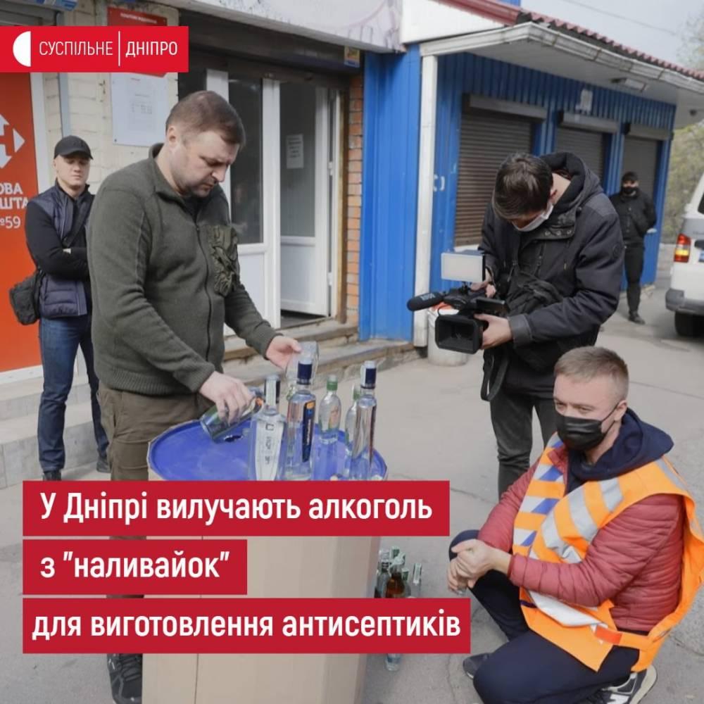 В Днепре для изготовления антисептиков у торговцев конфискуют алкоголь