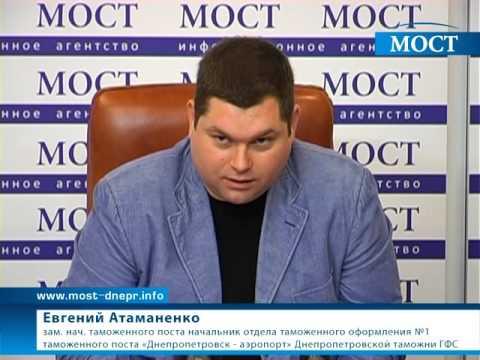Замглавы Днепропетровской таможни Атаманенко подозревают в злоупотреблениях
