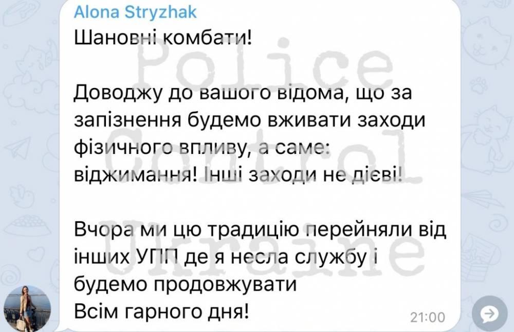 Глава патрульної поліції Харківської області змушує підлеглих віджиматися за запізнення