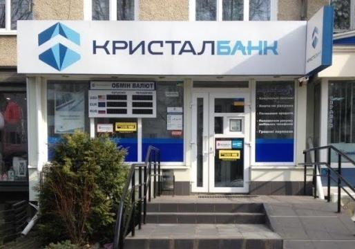 Бизнесмену, укравшему имущество «Кристалбанка», вручили подозрение