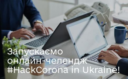 Минцифры объявило конкурс на разработку проектов HackCorona in Ukraine