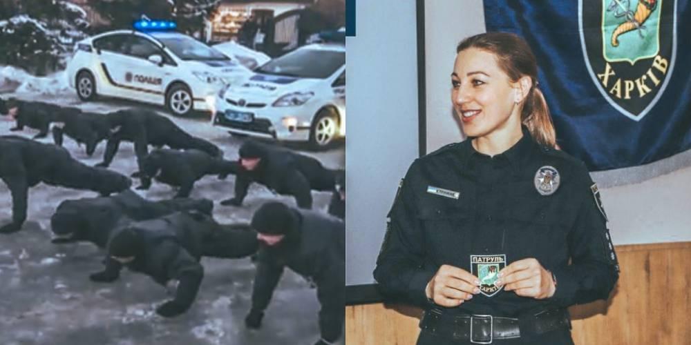 Глава патрульной полиции Харьковской области заставляет подчиненных отжиматься за опоздания