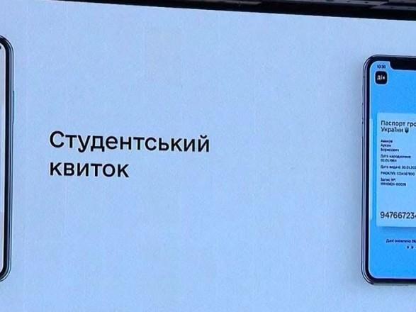 В Украине запустили электронные студенческие билеты
