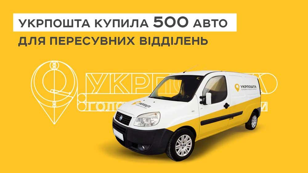 «Укрпочта» взяла в лизинг 500 автомобилей Fiat за 250 млн гривен