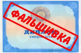 В Млинове чиновник подделал диплом о высшем образовании ради должности