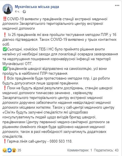 Мукачево осталось без экстренной медпомощи из-за вспышки коронавируса среди медиков