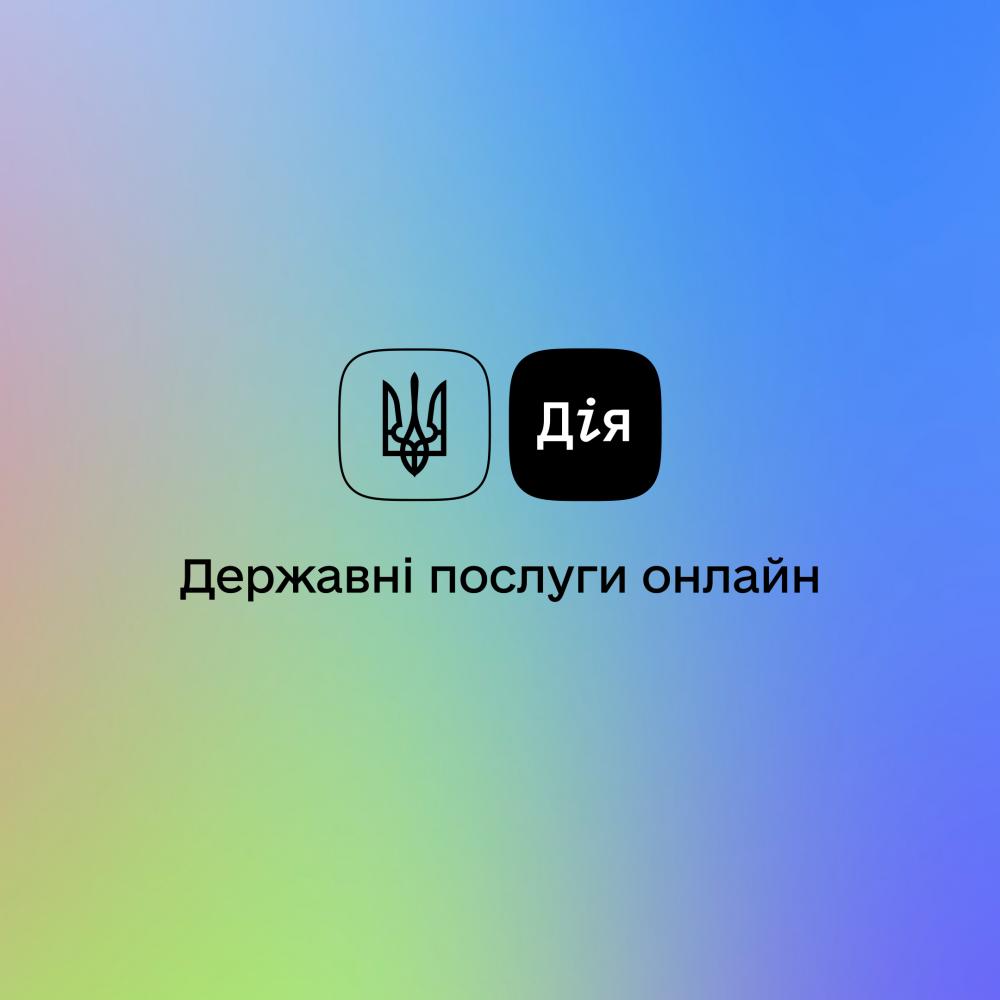 За рассылку сообщений от портала «ДИЯ» заплатят 9,4 млн гривен