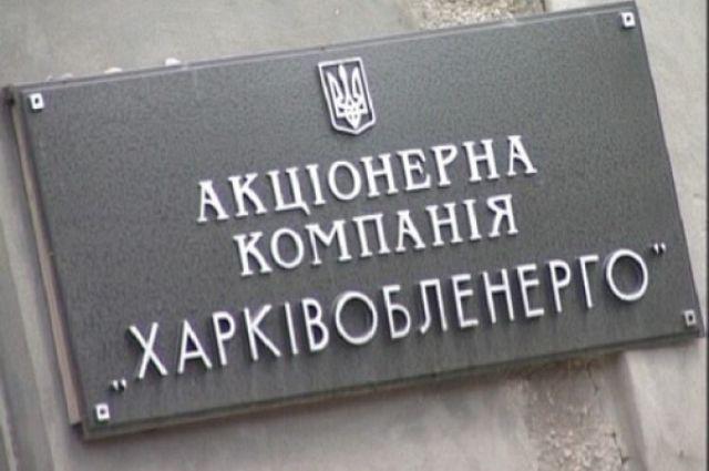 Частная фирма украла у «Харьковоблэнерго» 7,8 млн гривен