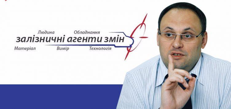 «Укрзализныцю» отдали людям Каськива