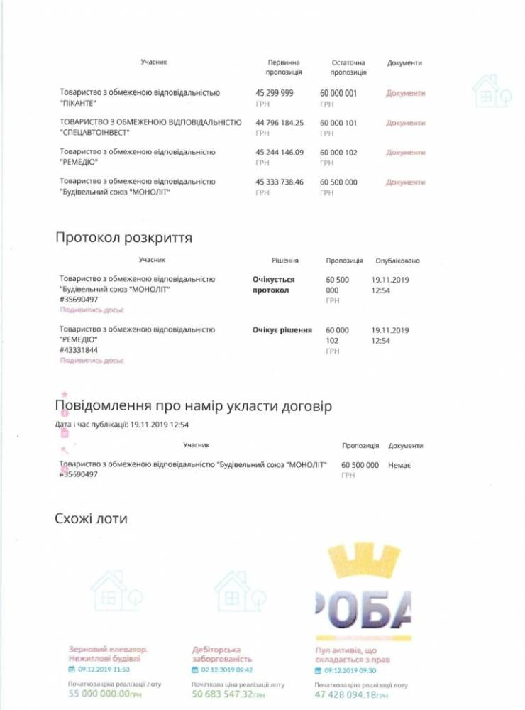 Холодницький відкрив справу проти Фонду держмайна за продаж турбази під Києвом