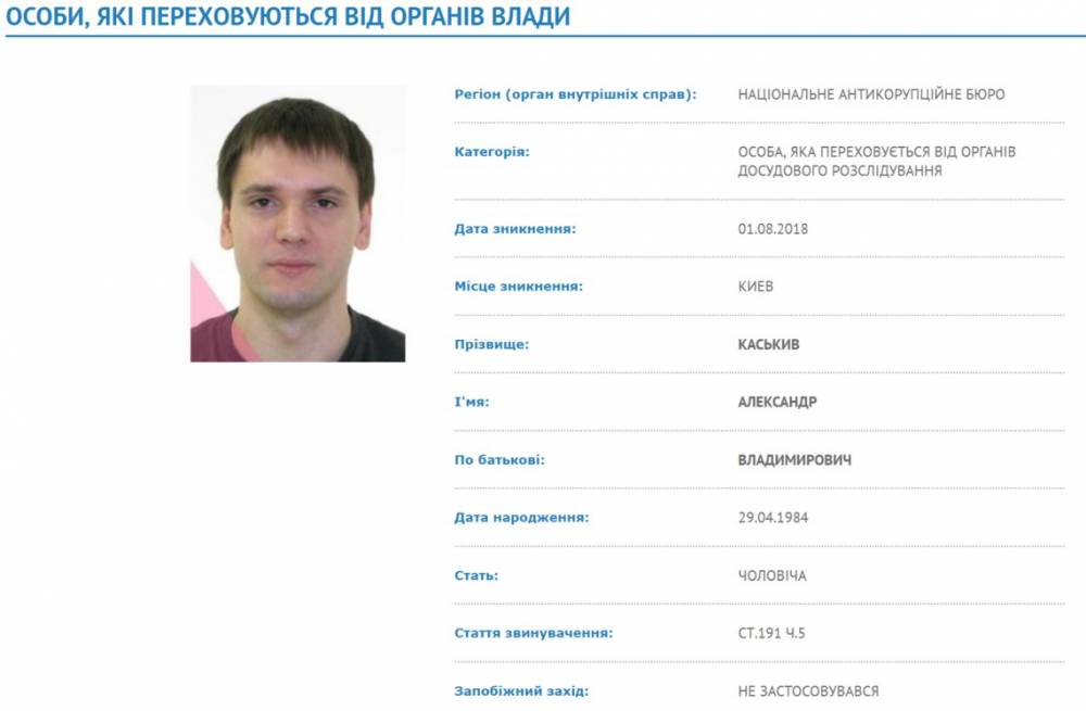 Суд разрешил задержать родного брата Каськива