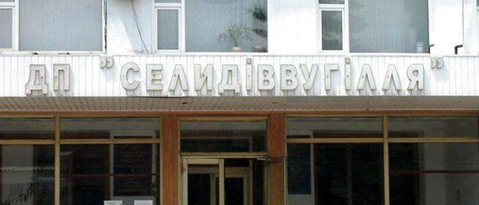 Новый глава ГП «Селидовуголь» купил жене машину за 560 тысяч гривен: супруги были безработными