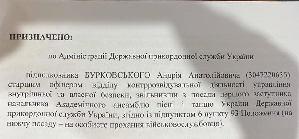 Контрразведчиком управления погранслужбы назначили замначальника ансамбля песни и танца