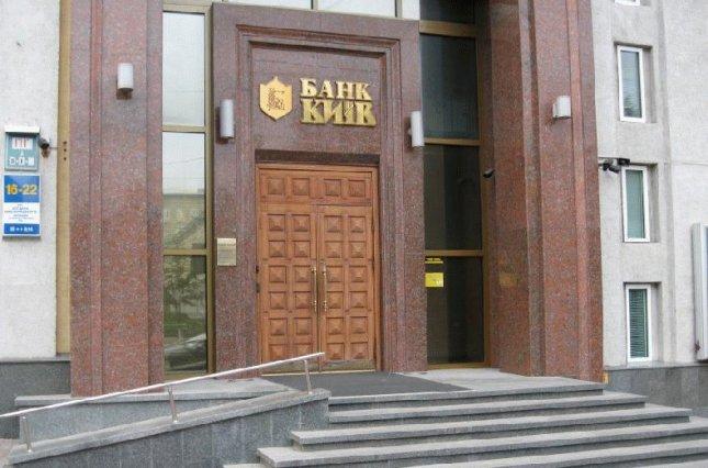 Фонд гарантирования вкладов ликвидировал банк «Киев»