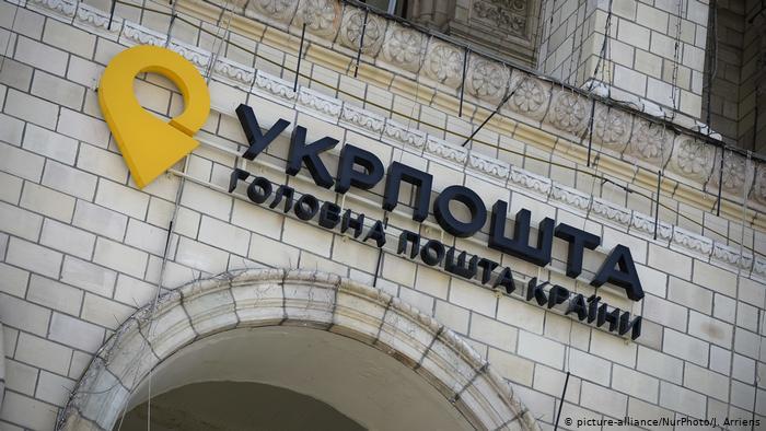 «Укрпошта» объявила тендер на закупку информационной системы за 197 миллионов
