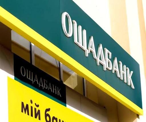 «Ощадбанк» объявил повторный конкурс на должность главы правления