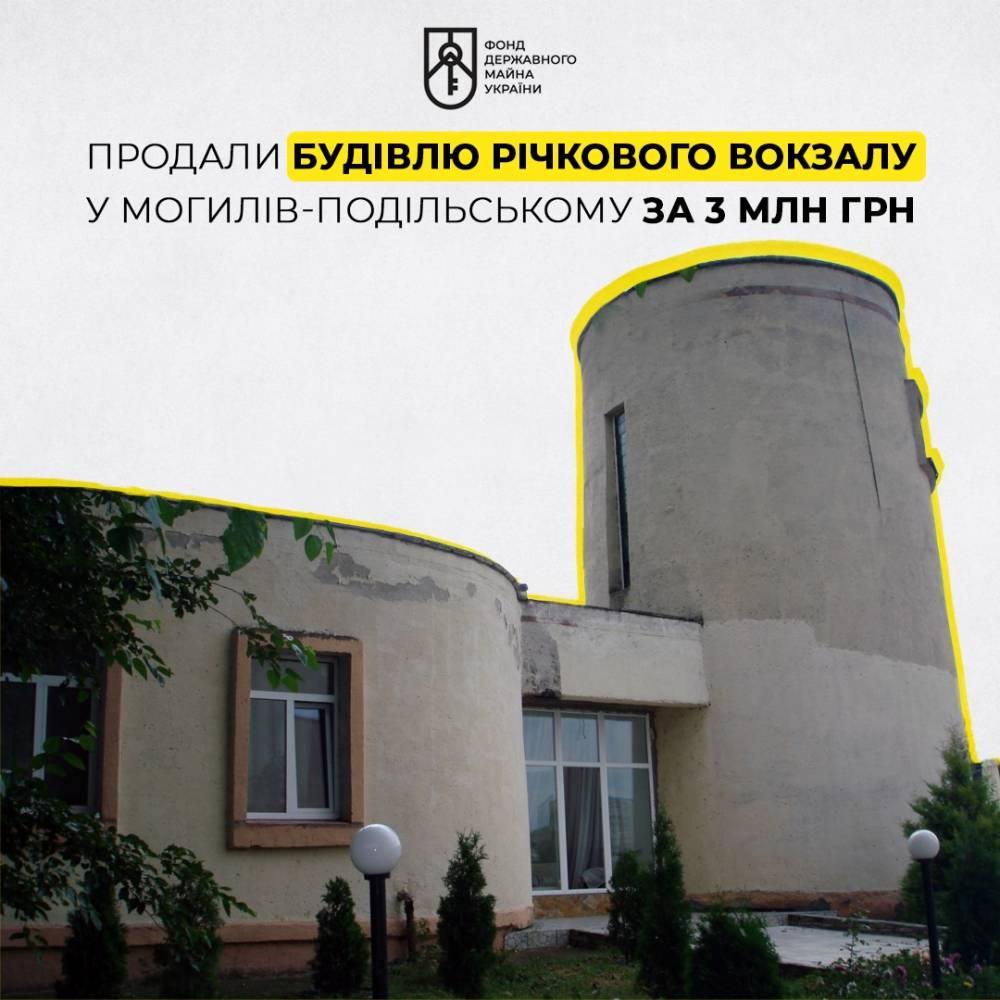 Фонд госимущества продал экс-чиновнику здание речного вокзала в Могилев-Подольском