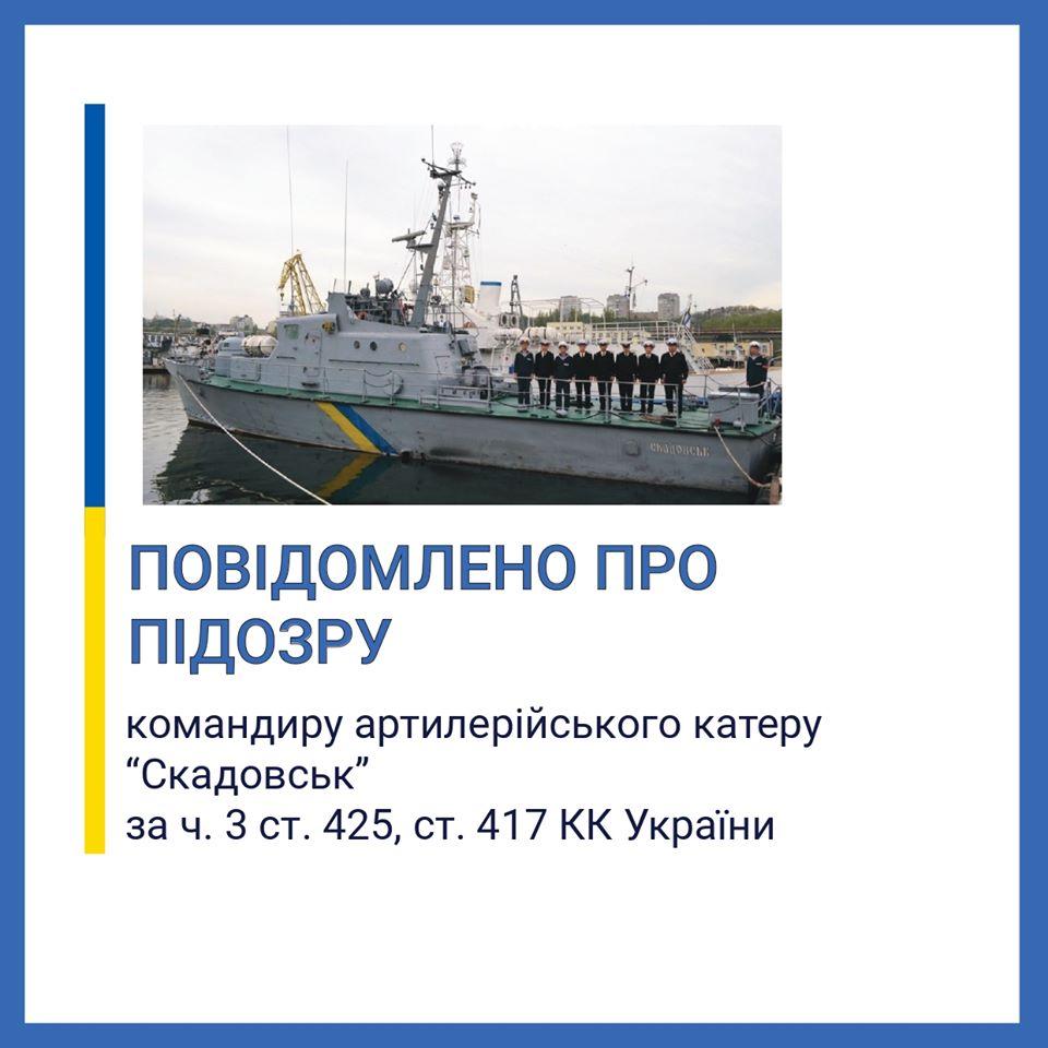 Командиру «Скадовска» вручили подозрение за посадку катера на мель