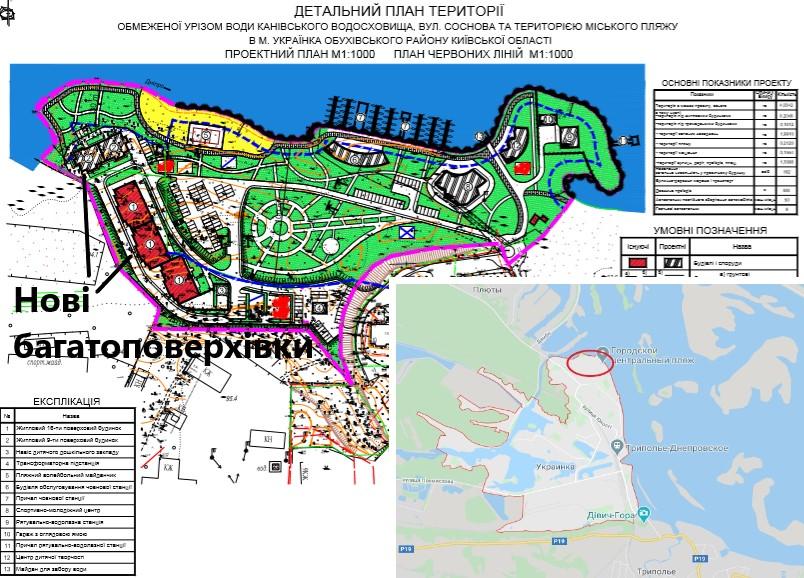 В Украинке чиновники разрешили застроить многоэтажками берег Каневского водохранилища