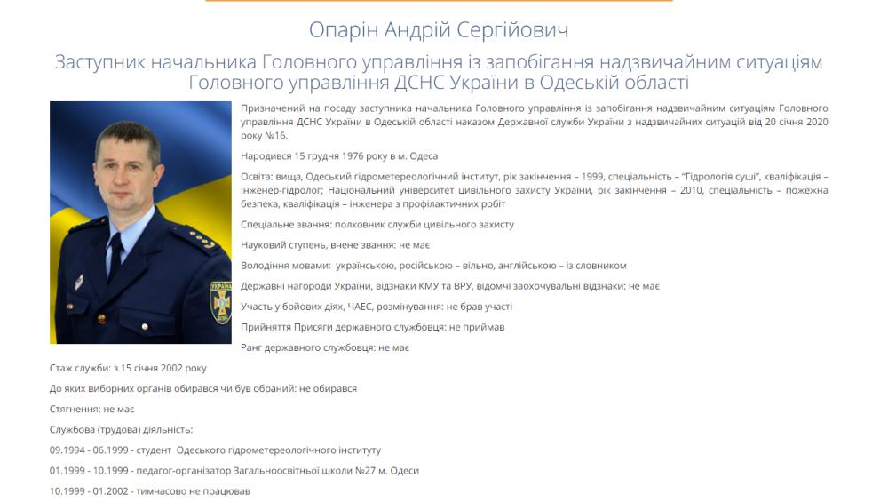 Замглавы пожарной службы Одесской области вымогал 40 тысяч гривен у бизнесмена