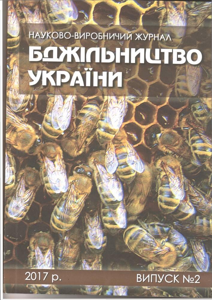 В полтавском филиале Института пчеловодства занимались махинациями с зерном и удобрениями