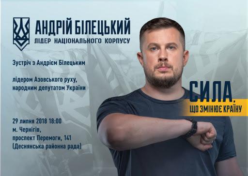 Экс-нардеп Билецкий скрыл семью из декларации, а деньги вложил в свою партию