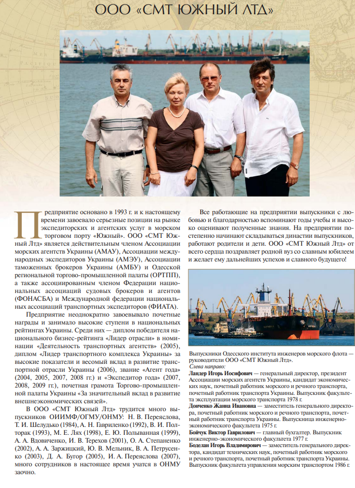 Полтавский ГОК заказывает сопровождение грузов в порту Южный фирме с рядом уголовных дел